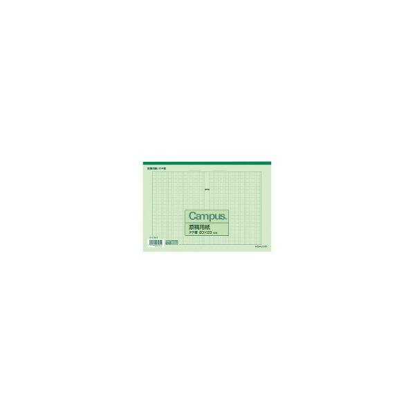 コクヨ ケ-31N-G 原稿用紙 B5 縦書き 20X20 罫色緑 50枚 (10冊セット)