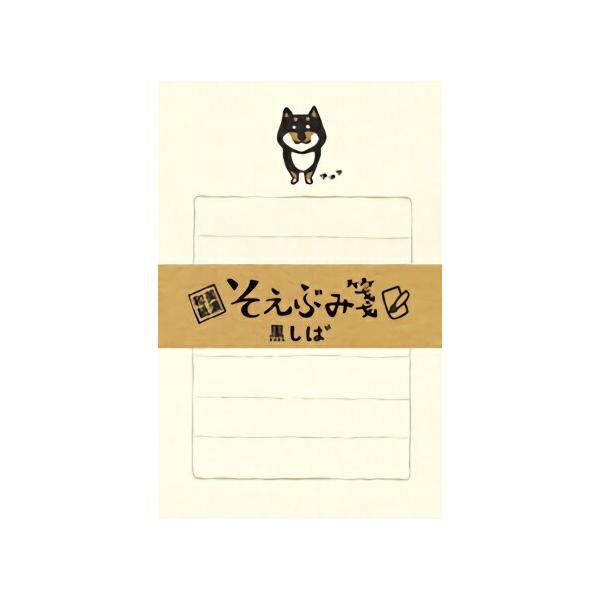 古川紙工 LS286 そえぶみ箋 <黒しば>