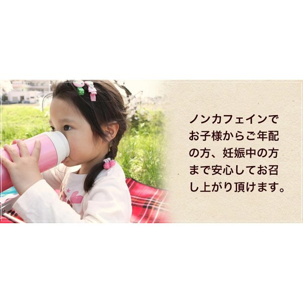 (送料無料)北海道.黒豆茶2pc.国産 ノンカフェインでお子様から妊婦様も安心 まとめ買いで大幅割引 カフェインレス 健康茶 発芽酵素で体に嬉しい セール【D15】|buono-buono|05