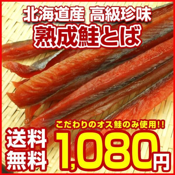 【送料無料】北海道産熟成.鮭とば110g. さけとば ポイント消化 サケトバ 鮭トバ 珍味 <sale>【D】|buono-buono