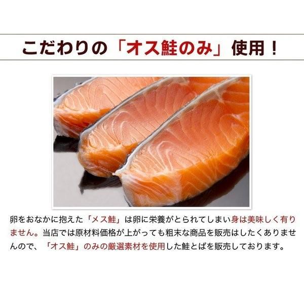 【送料無料】北海道産熟成.鮭とば110g. さけとば ポイント消化 サケトバ 鮭トバ 珍味 <sale>【D】|buono-buono|05