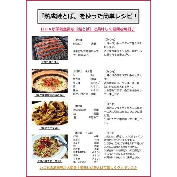 【送料無料】北海道産熟成.鮭とば110g. さけとば ポイント消化 サケトバ 鮭トバ 珍味 <sale>【D】|buono-buono|07