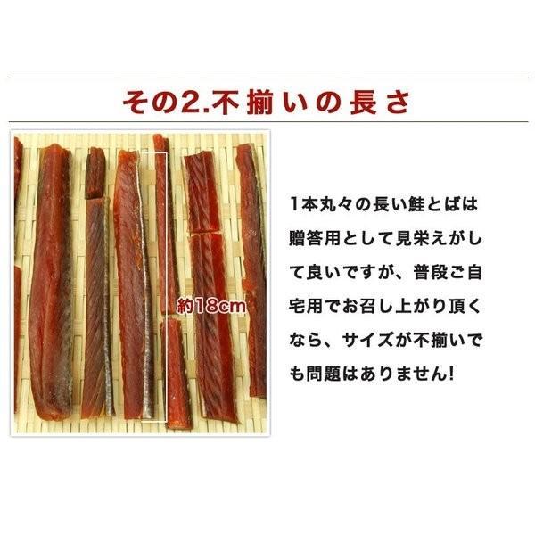 【送料無料】北海道産熟成.鮭とば110g. さけとば ポイント消化 サケトバ 鮭トバ 珍味 <sale>【D】|buono-buono|09