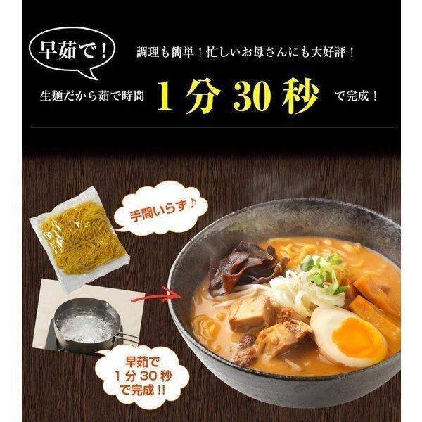 (送料無料)5種から選べる.北海道熟成ラーメン5食セット.お取り寄せ 詰め合わせ ポイント消化 1000円ポッキリ ご当地ラーメン セール【G】|buono-buono|15