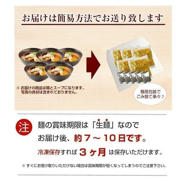 (送料無料)5種から選べる.北海道熟成ラーメン5食セット.お取り寄せ 詰め合わせ ポイント消化 1000円ポッキリ ご当地ラーメン セール【G】|buono-buono|20