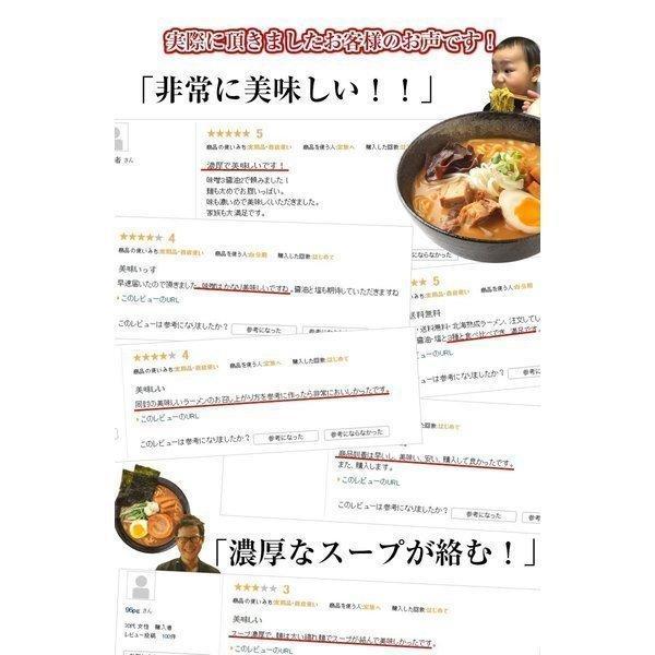 (送料無料)5種から選べる.北海道熟成ラーメン5食セット.お取り寄せ 詰め合わせ ポイント消化 1000円ポッキリ ご当地ラーメン セール【G】|buono-buono|07