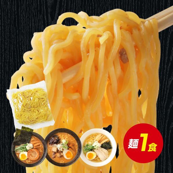 北海熟成麺用別売り単品.生麺.1食分 ポイント消化【G】|buono-buono