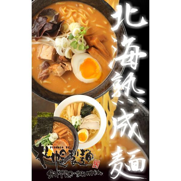 北海熟成麺用別売り単品.生麺.1食分 ポイント消化【G】|buono-buono|02