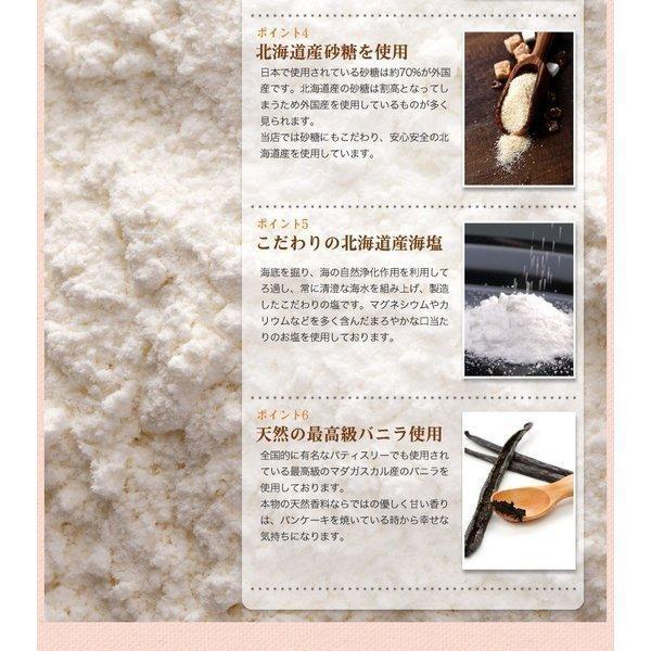(送料無料 500円ポッキリ)北海道小麦の.パンケーキミックス2袋. 3種類から選べる!ホットケーキミックス ホットケーキ ポイント消化 アルミフリー【C】|buono-buono|10