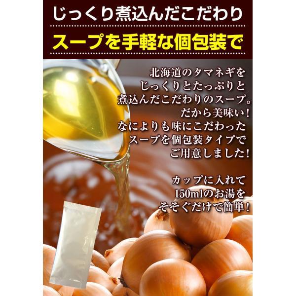 (送料無料)2種類から選べる!じっくり煮込んだ北海道.玉ねぎスープ30袋セット. 生姜  グルメ 仕送り  セール【U】|buono-buono|04