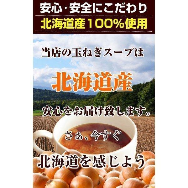 (送料無料)2種類から選べる!じっくり煮込んだ北海道.玉ねぎスープ30袋セット. 生姜  グルメ 仕送り  セール【U】|buono-buono|08