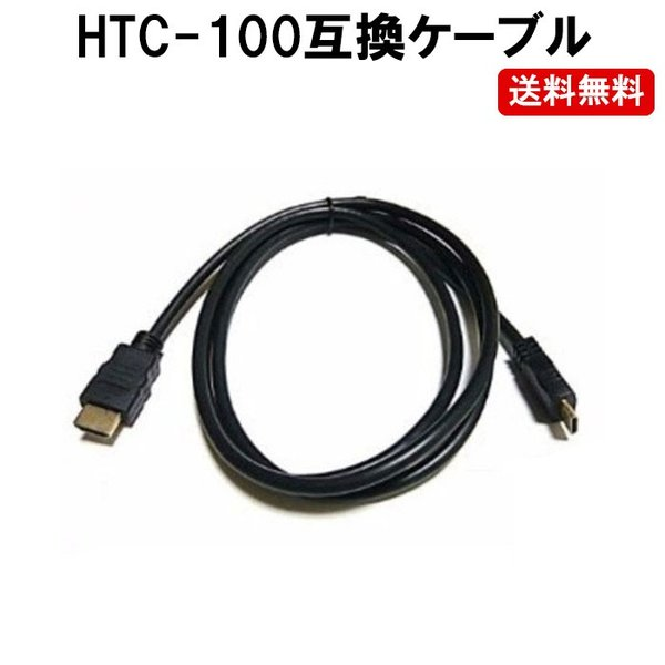 HTC-100 CANON キャノン PowerShot ケーブル 互換 ケーブル DM-白中封筒