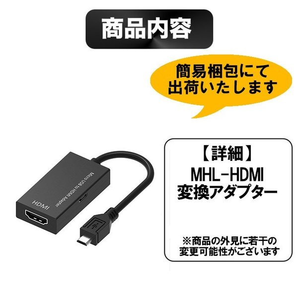 MHL HDMI 変換アダプター MicroUSB HDMI 変換 アダプター ケーブル DM-白小プ|burariya|05