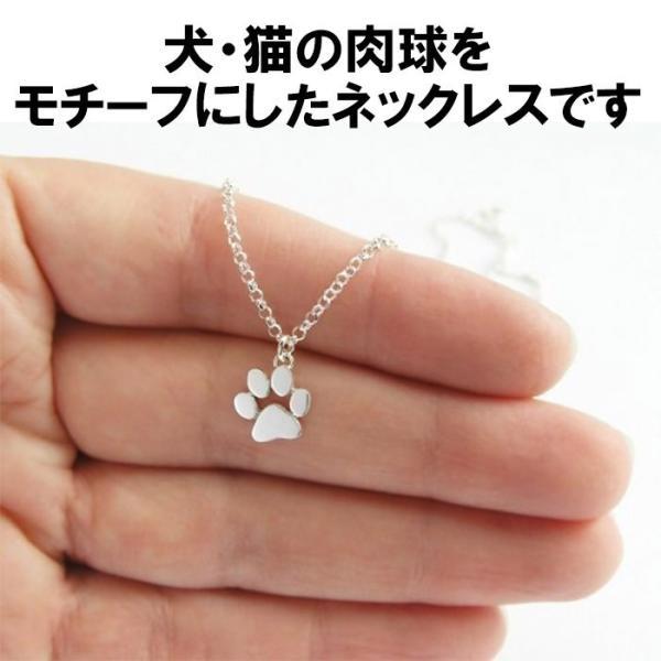 猫 ネコ 肉球 ネックレス 可愛い 合金 定形内