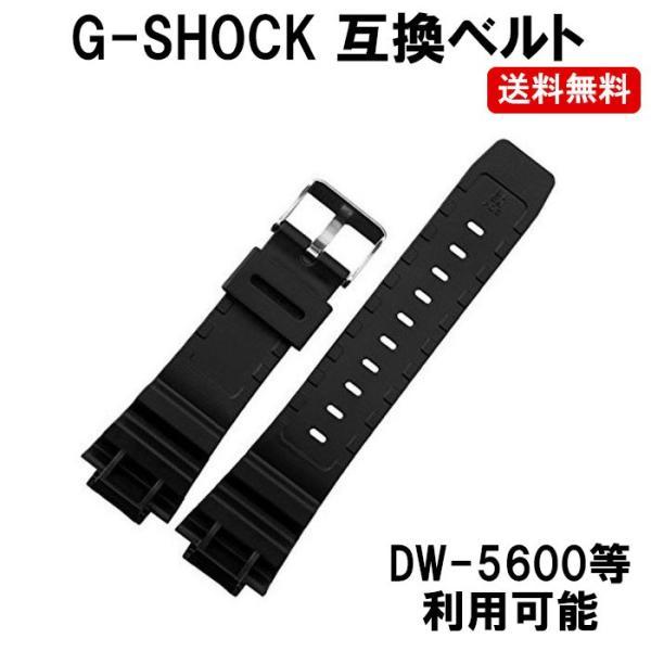 Gショックベルト交換DW-5600DW-5700DW-6900GW-M5610DM-白小プ