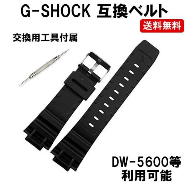 Gショックベルト交換DW-5600DW-5700DW-6900GW-M5610工具付属DM-白小プ