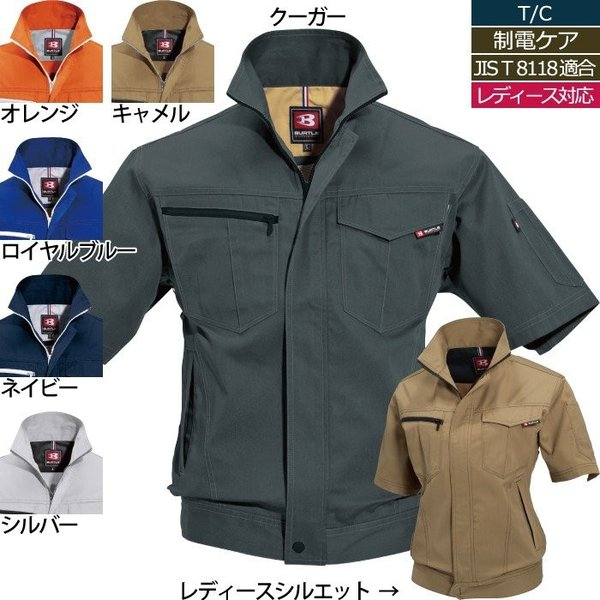 バートルBURTLE 6082 半袖ジャケット