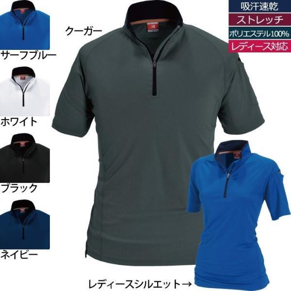バートルBURTLE 415 半袖ジップシャツ