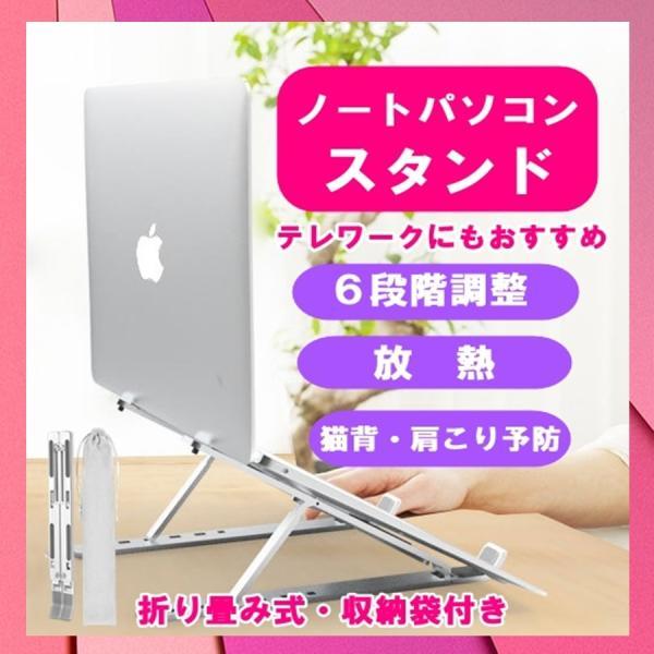 ノートパソコンスタンドpcスタンド6段階調整 タブレットPCスタンド持ち運び