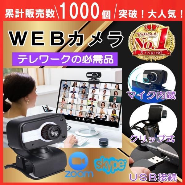 webカメラウェブカメラPCカメラパソコンカメラマイク付きマイク内蔵カメラ広角