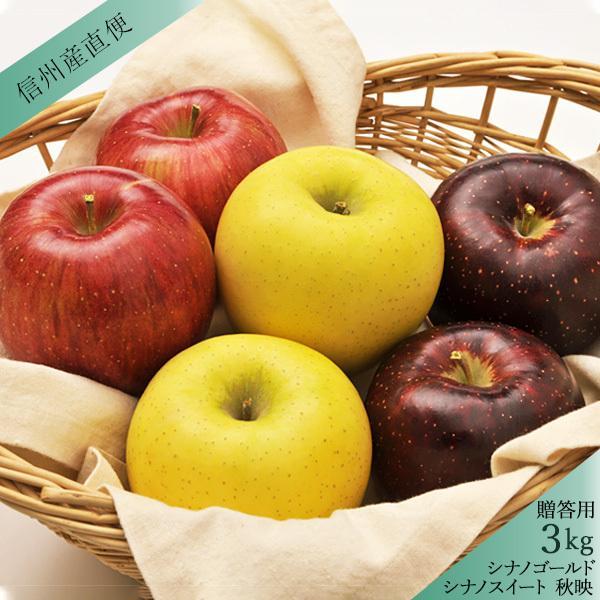 りんご 3種類 詰め合わせ (秋映・シナノスイート・シナノゴールド) 3kg (贈答向け) 送料込(沖縄別途590円) 10月中旬頃より収穫後順次発送