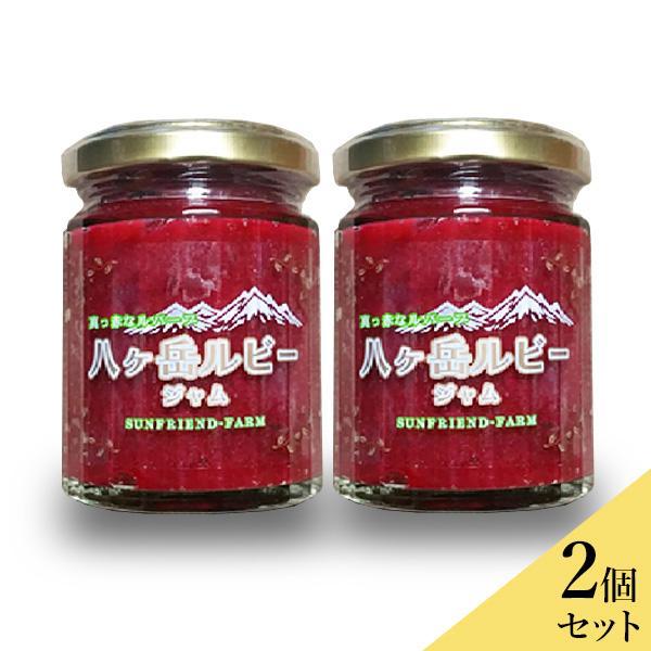 真っ赤なルバーブ 八ヶ岳ルビージャム 120g×2個セット ルバーブ ジャム 果物 フルーツ 八ヶ岳 お菓子作り ヨーグルト 送料無料