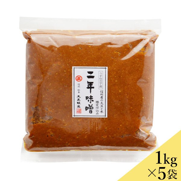 二年味噌 1kg×5袋セット 味噌 みそ 赤味噌 天然醸造味噌 手作り味噌 国産大豆 国産米 熟成 完熟 蔵元 無添加 こだわり信州赤味噌 送料無料