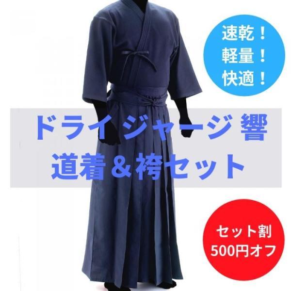 剣道 道着 お得セット リーズナブル ジャージ道着・袴セット Dry.J響|bushizo