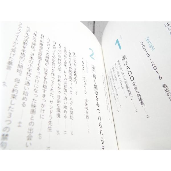 人気本|発達障害の僕が 輝ける場所を みつけられた理由|栗原類 (著)|単行本|USED|ポイント消化|business-books|06