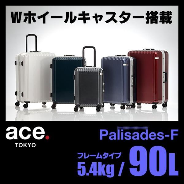 在庫限り エース スーツケース Lサイズ 90L パリセイドF 受託手荷物規定内 フレームタイプ ace.TOKYO/05574
