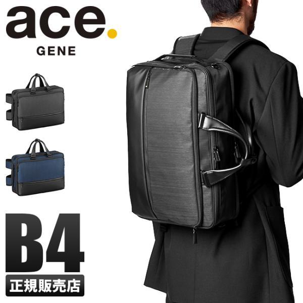 7/25限定★特大還元!エースジーン コンビライト ビジネスバッグ メンズ 軽量 3WAY A4 B4 ace.GENE 62517