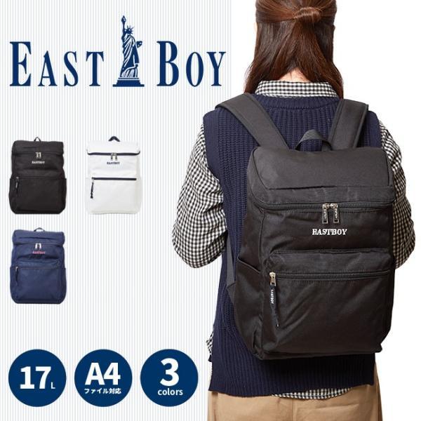 イーストボーイ EASTBOY リュック スクールバッグ レディース EBY05 通学 中学生 高校生 女子 女の子 ブランド