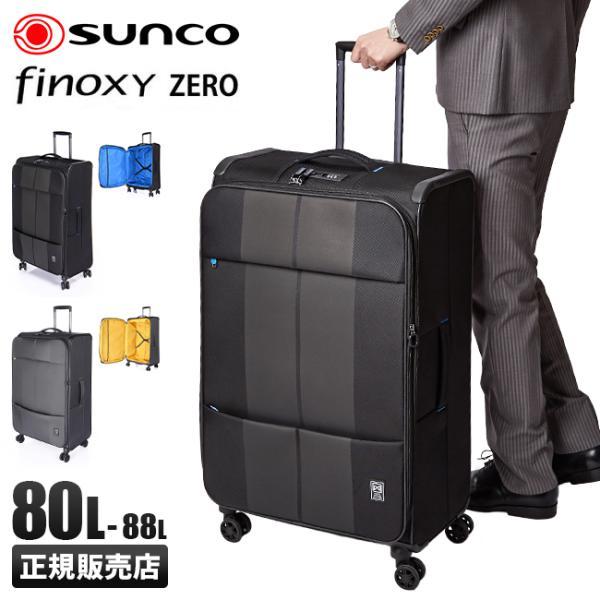 フィノキシーゼロ スーツケース ソフト Lサイズ 80L〜88L 超軽量 大容量 拡張 Finoxy ZERO fnzr-72