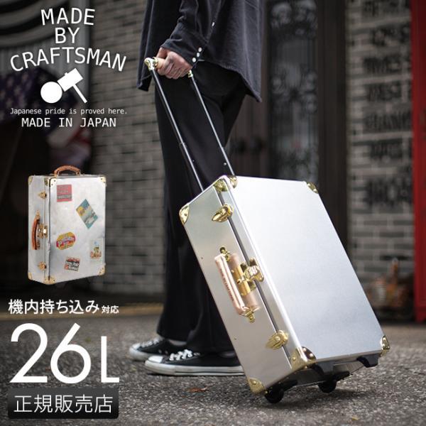 スーツケース 機内持ち込み アルミ 日本製 トランクケース トランクキャリー MBC-001
