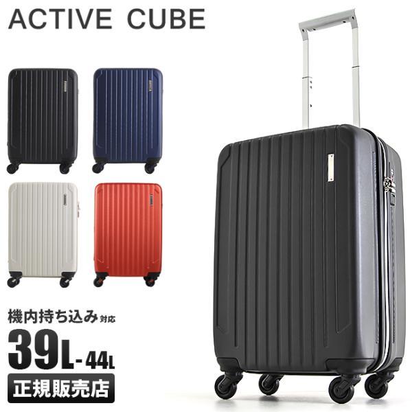 【令和記念★最大17倍】サンコー スーツケース 機内持ち込み 軽量 拡張 39L〜44L アクティブキューブ スカイマックスS SUNCO SAAS-50