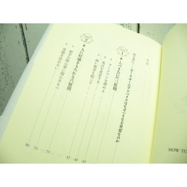 初版本 人を動かす2 デジタル時代の人間関係の原則 世界的名著 待望の21世紀版 D・カーネギー協会 (編集) 単行本 USED businessbook-over25 03