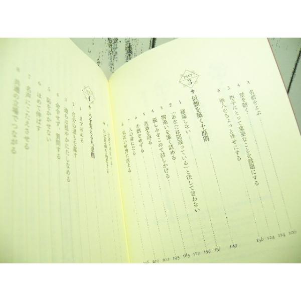 初版本 人を動かす2 デジタル時代の人間関係の原則 世界的名著 待望の21世紀版 D・カーネギー協会 (編集) 単行本 USED businessbook-over25 04