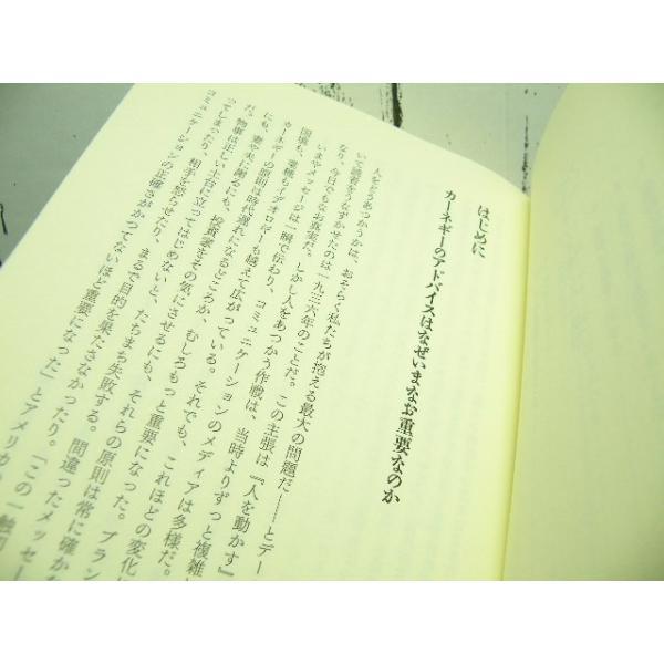初版本 人を動かす2 デジタル時代の人間関係の原則 世界的名著 待望の21世紀版 D・カーネギー協会 (編集) 単行本 USED businessbook-over25 05