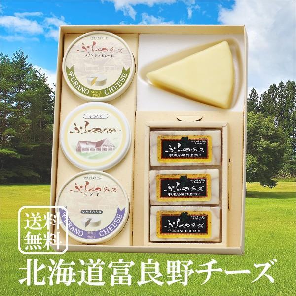 北海道 富良野チーズ工房セット2 チーズ バター 詰め合わせ ギフト お歳暮 お年賀