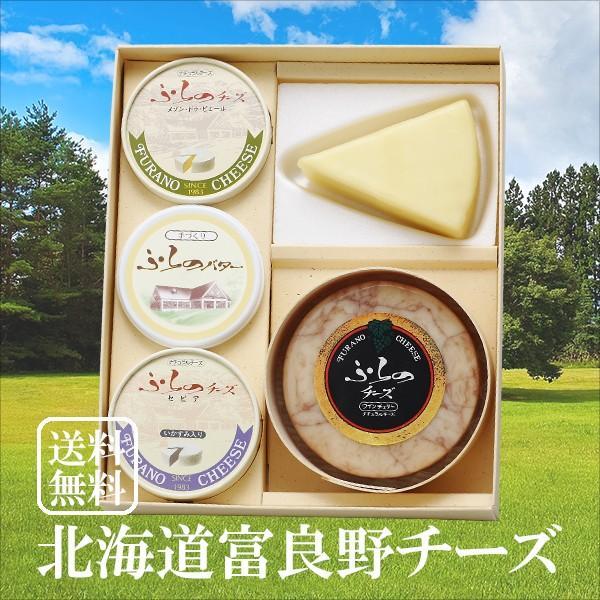 北海道 富良野チーズ工房セット3 チーズ バター 詰め合わせ ギフト お歳暮 お年賀