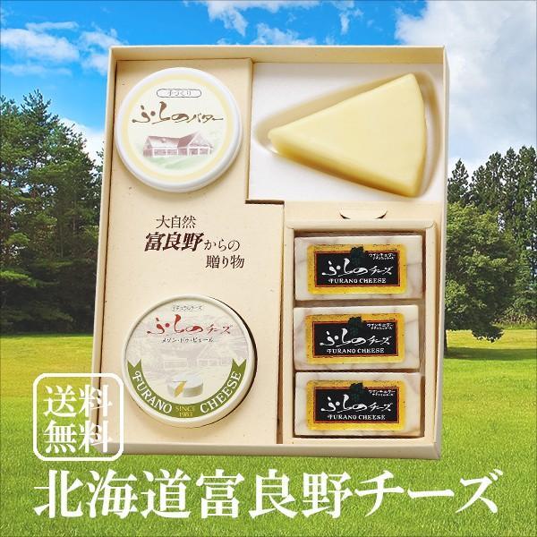 北海道 富良野チーズ工房セット1 チーズ バター 詰め合わせ ギフト