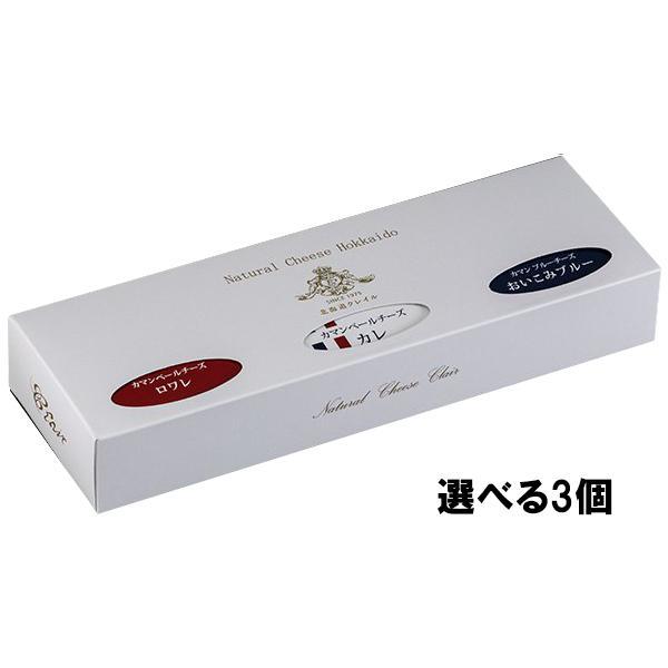 カマンベールチーズ 選べる3種 食べ比べ 北海道 無添加 クレイル 送料無料