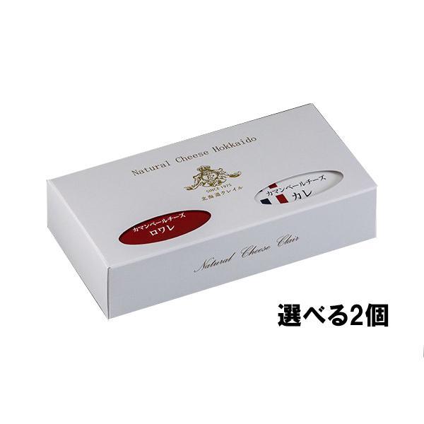 カマンベールチーズ 選べる2種 詰め合わせ 北海道 無添加 クレイル 送料無料