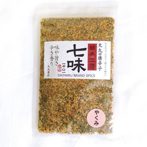 栃木三鷹 七味唐辛子 やくみ 2袋(1袋35g)(山椒の量を選択)