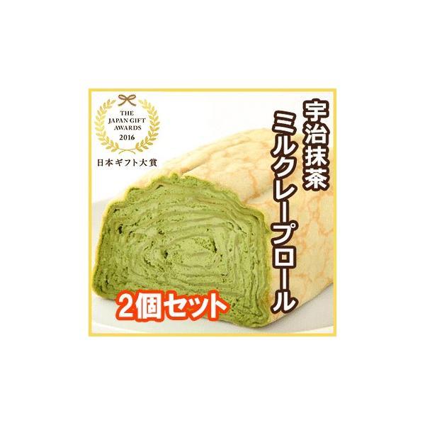 宇治抹茶ミルクレープロール 2個セット 日本ギフト大賞 京都 お土産