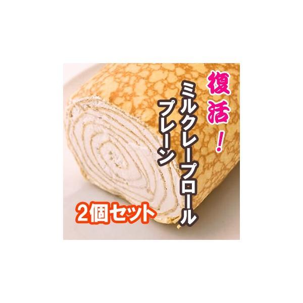 ミルクレープロール プレーン 2個セット 京都 お土産