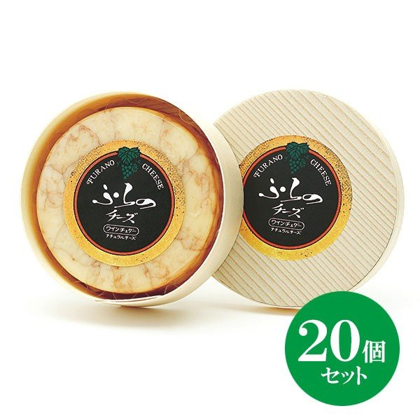 北海道 富良野チーズ工房 ワインチェダー(丸型) 20個