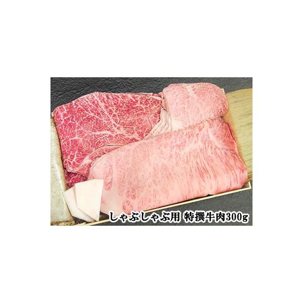 しゃぶしゃぶ用特撰牛肉セット300g A5ランク国産黒毛和牛 伊勢重