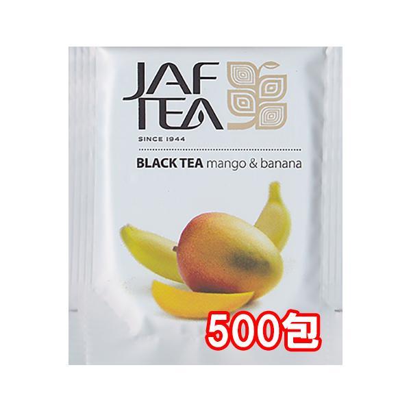 訳あり お買い得 マンゴーバナナ 500包 業務用 おいしい紅茶シリーズ JAF TEA 紅茶 送料無料 ティーバッグ フレーバーティー