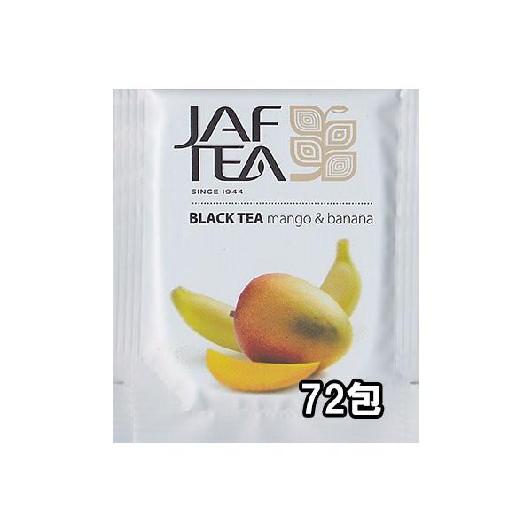 マンゴーバナナ 72包 おいしい紅茶シリーズ JAF TEA 紅茶 送料無料 ティーバッグ フレーバーティー